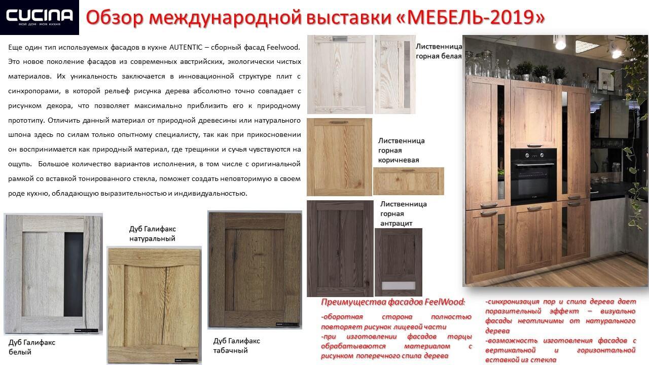 Итоги выставки «МЕБЕЛЬ-2019» в Москве